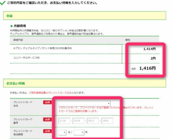 月額料金を確認してクレジットカード情報を記載。