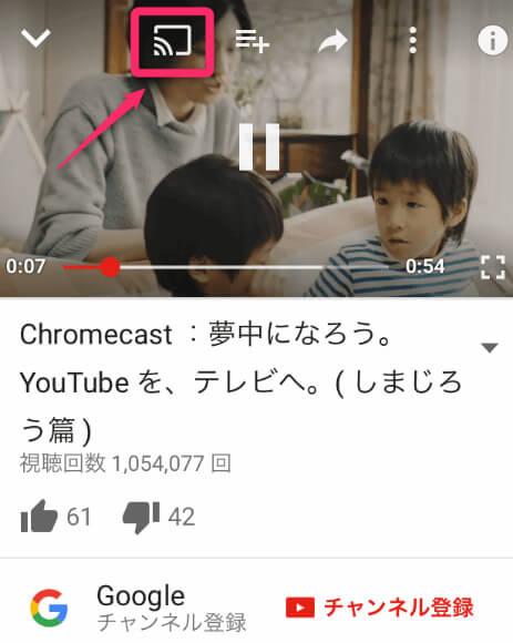 ChromecastでYoutubeを再生するボタン