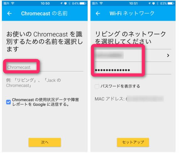 Chromecastの設定でSSID接続情報などを登録する