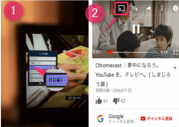 ChromecastでYoutubeをテレビに映し出す2つのステップ