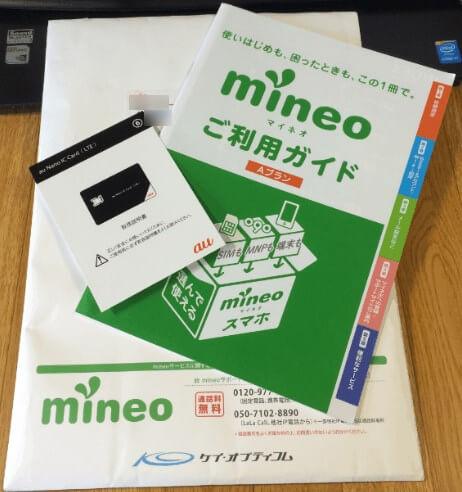 au版 iPhone 5s 用に mineoのnanoSIMを準備する。