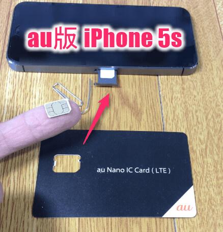 au版 iPhone 5s に SIMカードを装填。
