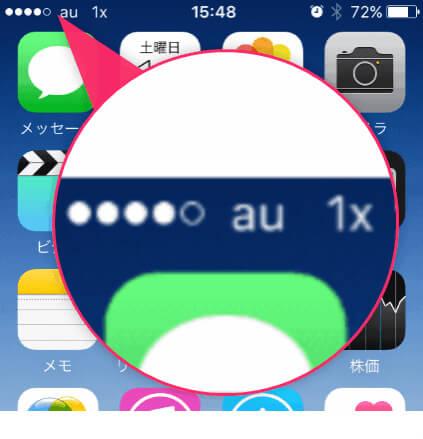 mineoのAプランで au版 iPhone 5s が電波をとらえた。