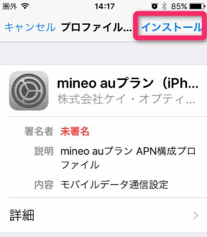 au版 iPhone 5s 用のmineo構成プロファイル