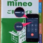 mineo で au版 iPhone 5s を利用可能か自腹検証レポート!iOS10でも利用可能