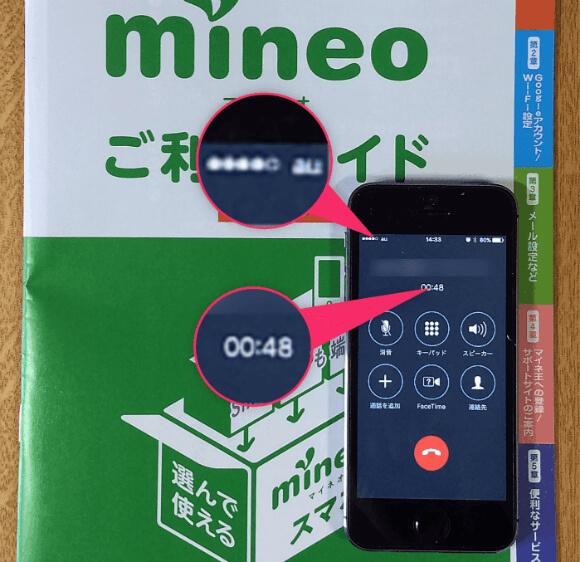 自腹切って au版 iPhone 5s が mineo Aプランで使えるかどうかを検証。音声通話は利用可能だったが・・・。