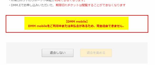 なんと「DMM mobileをご利用中または未払金があるため、完全退会できません。」とつまり月末までSIMカードを利用できるので、その後から完全退会できる。