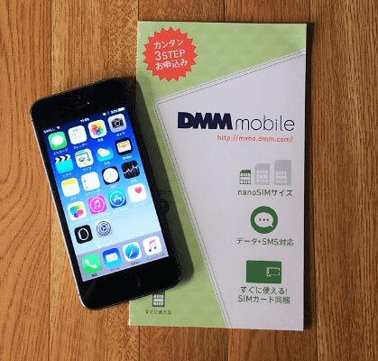 iPhone で利用してきた DMM mobile を解約することになりました。