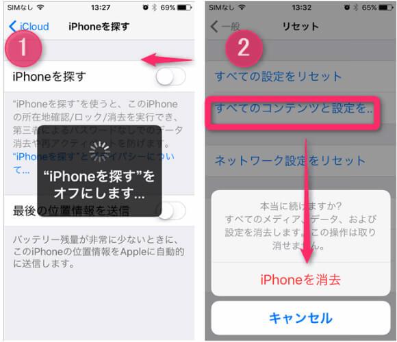 iPhoneを下取りに出す前に、「iPhoneを探す」をオフにして、「すべてのコンテンツと設定をリセット」。