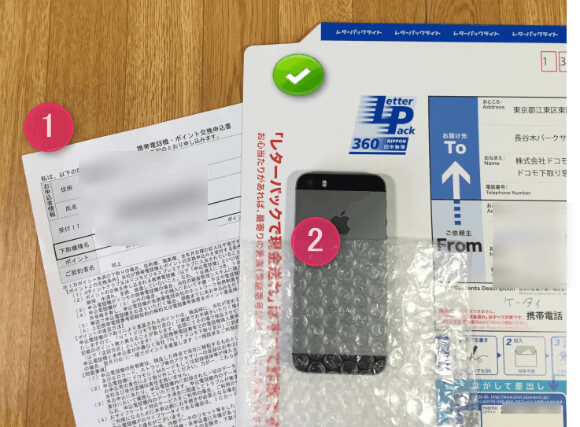 郵便のレターパックにドコモに下取りしてもらいたいiPhoneと申込書を同封してポストに投函