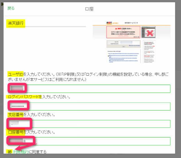 楽天銀行のログイン情報を記入する