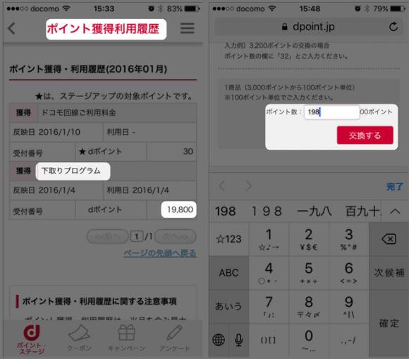 au iPhone 5s をドコモに下取りしてもらって 19800 ドコモポイントを獲得し、携帯料金の支払いに充当する。