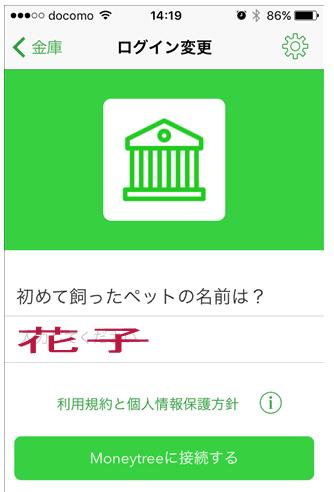 iPhoneの会計簿アプリ Moneytree で楽天銀行の合言葉を入力して再接続を試みる。