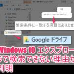 やっと解決!Windows10 のエクスプローラでファイル検索できないのはGoogleドライブとの同期が原因だった