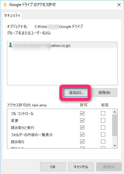 アクセスできるユーザーを追加