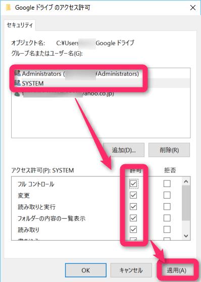 ユーザーのアクセス許可をフルコントロールにする