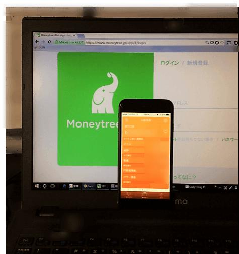 オンライン青色申告ソフトの利用開始するためにMoneytree にパソコンから登録する。
