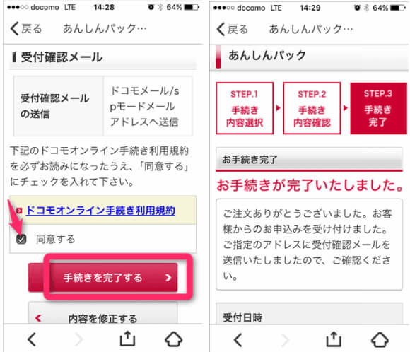 解約する「あんしんパック」に含まれる全サービスが表示。最下部の「同意する」にチェックを入れ「手続きを完了する」をタップ。