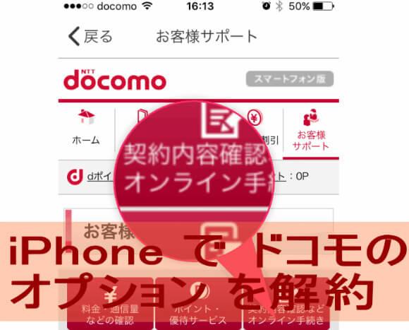iPhone ドコモの強制加入オプションを解約しよう