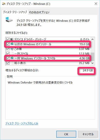 以前の Windows のインストール と 一時 Windows インストールファイル にチェックを入れる