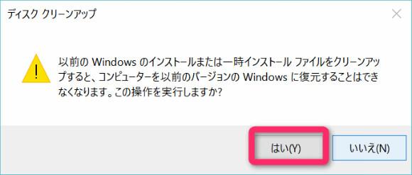 以前の Windows バージョンにもどせません。