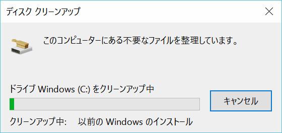 Windows クリーンアップ中