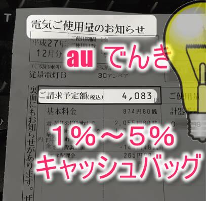 「au でんき」で電気代を節約できるキャッシュバックのサービス