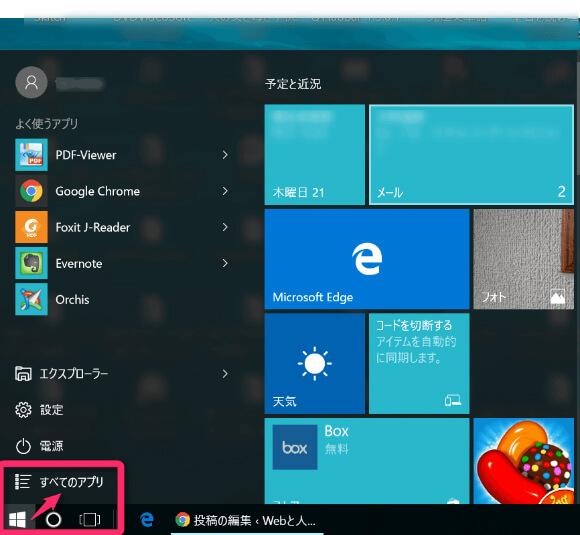 Windows 10 のスタートから「すべてのアプリ」を表示