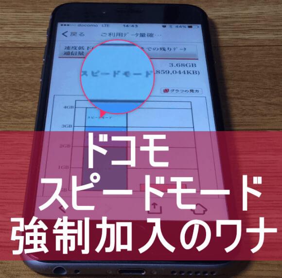 ドコモ契約時にスピードモードに強制加入させられていたiPhone6