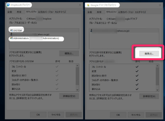 Dropbox と Googleドライブの同期フォルダのユーザー権限を比較