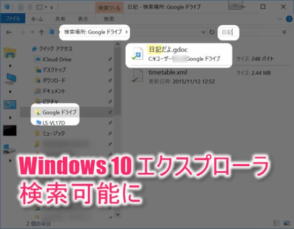 Windows 10 エクスプローラ での検索が可能になる。