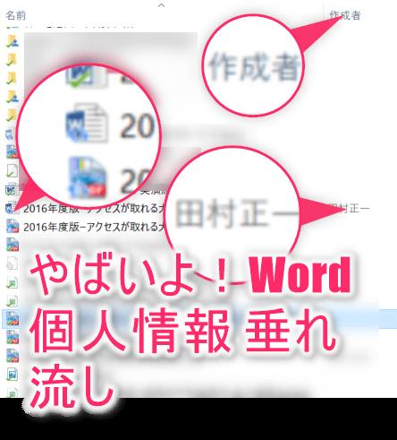 やばいよ!Wordで個人情報が垂れ流されている。