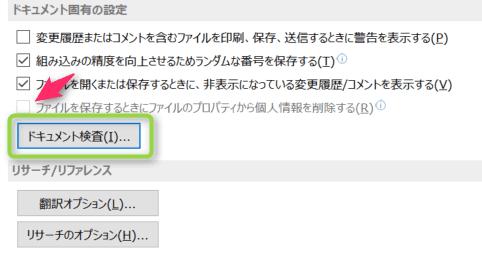 Word文書内に残った個人情報を削除するためにドキュメント検査を実行する。