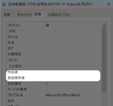 Wordのプロパティから作成者や前回保存者 などの個人情報が削除されている。