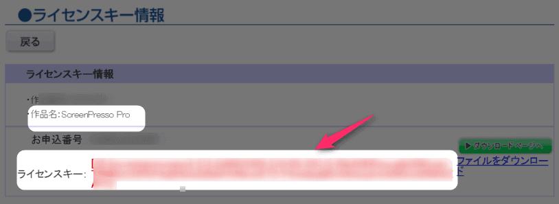 ScreenPresso Pro のライセンスキーを発行。コピーしてEvernoteに保存しておこう。