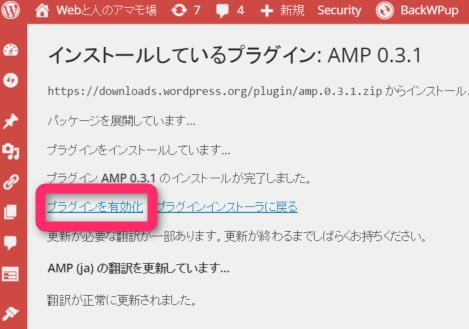 プラグイン「AMP」を有効化しておく。