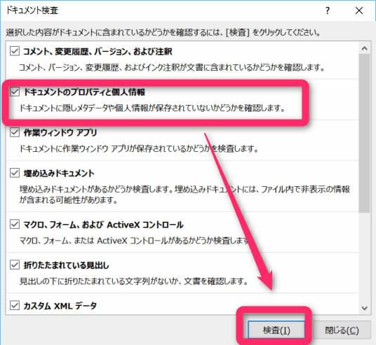 Word ドキュメント のプロパティと個人情報の検査を実行。