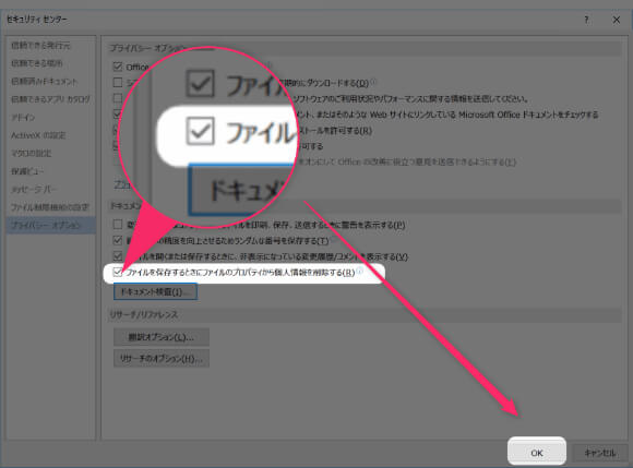 オプションの「ファイルを保存するときにファイルのプロパティから個人情報を削除する。」にチェックを入れて「OK」で保存する。