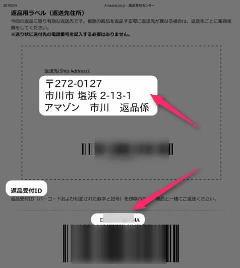 Amazon 返品先と返品受付IDを確認