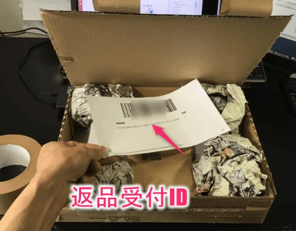 Amazonへ返品する商品と同根する返品受付ID