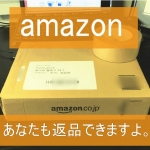 Amazonに返品する方法と注意点とは?開封済みでも可能な場合あり!
