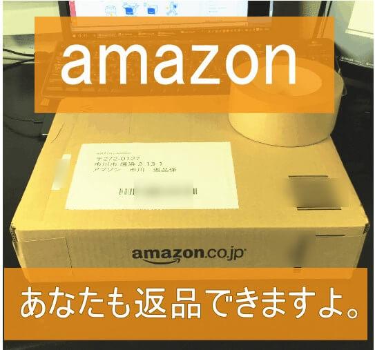 Amazonに返品する方法と注意点