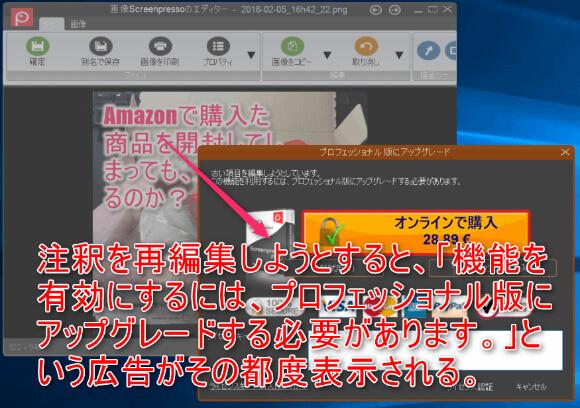 ScreenPresso Free版では挿入済み注釈を編集しようとすると、Pro版へアップグレードするように頻繁に広告がポップアップされる。