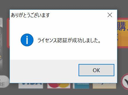Screenpresso Pro が有効化されました。