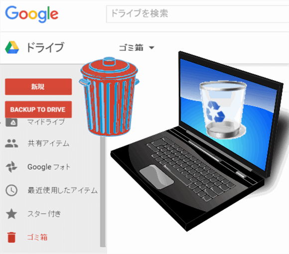 Googleドライブのゴミ箱、デスクトップとの違い