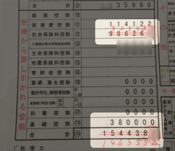 間違った確定申告書類を訂正する。訂正箇所に取り消し線を入れて、訂正印を押す。