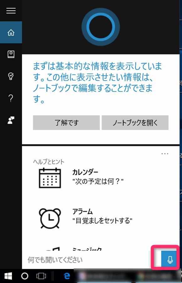 Cortana でマイクを有効にする。