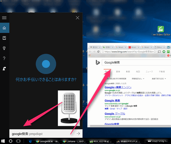 Cortana で音声入力を行い検索する。