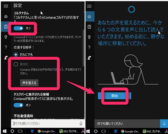 Cortana(コルタナさん)にユーザーの声を覚えさせる。