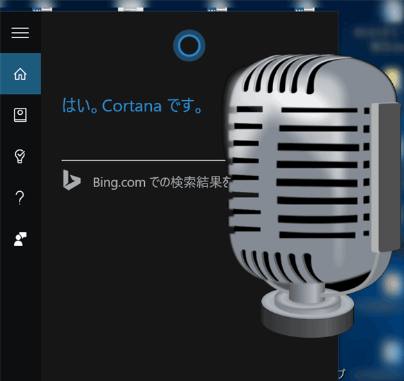 Windows 10 Cortana に話しかけているところ。